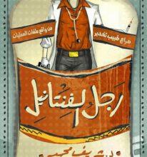 تحميل كتاب رجل الفنتانيل pdf – شريف محمد
