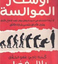تحميل كتاب أوسكار الموالسة pdf – بلال فضل