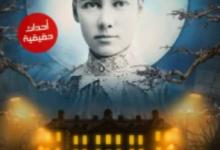 تحميل رواية عشرة أيام في مصحة عقلية pdf – شيرين هنائي