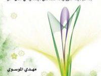 تحميل كتاب الإنسان النوراني pdf – مهدي الموسوي