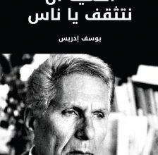 تحميل كتاب أهمية أن نتثقف يا ناس pdf – يوسف إدريس