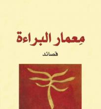 تحميل كتاب معمار البراءة pdf – كاظم جهاد