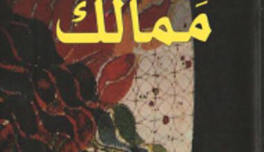 تحميل كتاب ممالك pdf – مؤيد الراوي