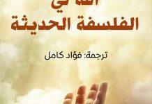 تحميل كتاب الله في الفلسفة الحديثة pdf – جيمس كولينز