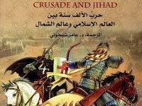 تحميل كتاب الصليبية والجهاد (حرب الألف سنة بين العالم الإسلامي وعالم الشمال) pdf - ويليام بولك