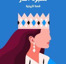 تحميل رواية شجرة الدر pdf – محمد سعيد العريان