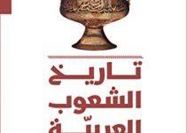 تحميل كتاب تاريخ الشعوب العربية pdf – ألبرت حوراني