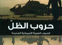 تحميل كتاب حروب الظل الحروب السرية الأميركية الجديدة pdf – مارك مازيتي