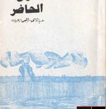 تحميل كتاب ذكرى الحاضر pdf – عبد الرحمن طهمازي