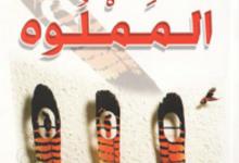 تحميل كتاب المملوه pdf – مهدي حارث الغانمي