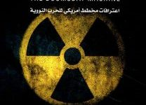 تحميل كتاب آلات الفناء اعترافات مخطط أمريكي للحرب النووية pdf – دانيل إلزبرك