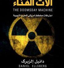 صورة تحميل كتاب آلات الفناء اعترافات مخطط أمريكي للحرب النووية pdf – دانيل إلزبرك