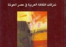 تحميل كتاب من النهضة إلى الردة تمزقات الثقافة العربية في عصر العولمة pdf – جورج طرابيشي