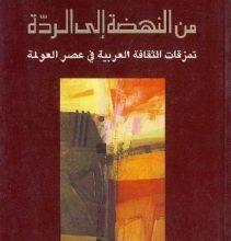 صورة تحميل كتاب من النهضة إلى الردة تمزقات الثقافة العربية في عصر العولمة pdf – جورج طرابيشي