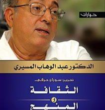 تحميل كتاب الثقافة والمنهج pdf – عبد الوهاب المسيري