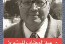 تحميل كتاب الصهيونية والحضارة الغربية pdf – عبد الوهاب المسيري