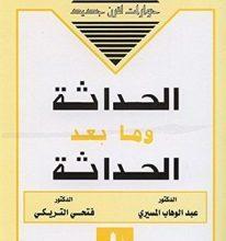 تحميل كتاب الحداثة وما بعد الحداثة pdf – عبد الوهاب المسيري وفتحي التريكي