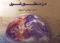 تحميل كتاب العالم من منظور غربي pdf – عبد الوهاب المسيري