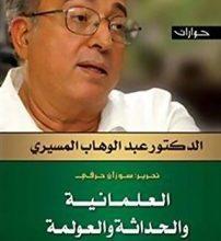 تحميل كتاب العلمانية والحداثة والعولمة pdf ــ عبد الوهاب المسيري