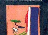 تحميل كتاب دفاع عن الإنسان pdf – عبد الوهاب المسيري