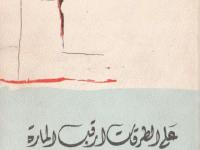 تحميل كتاب على الطرقات ارقب المارة pdf – حسين عبد اللطيف