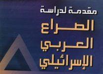 تحميل كتاب مقدمة لدراسة الصراع العربي الإسرائيلي pdf – عبد الوهاب المسيري
