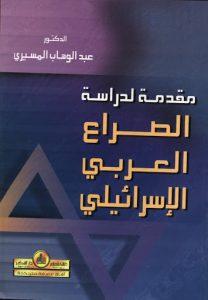 تحميل كتاب النقط والدوائر pdf