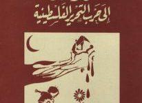 صورة تحميل كتاب من الانتفاضة إلى حرب التحرير الفلسطينية pdf – عبد الوهاب المسيري