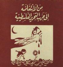 تحميل كتاب من الانتفاضة إلى حرب التحرير الفلسطينية pdf – عبد الوهاب المسيري