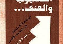 تحميل كتاب الصهيونية والعنف pdf – عبد الوهاب المسيري