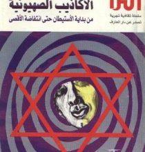 تحميل كتاب الأكاذيب الصهيونية من بداية الاستيطان حتى انتفاضة الأقصى pdf – عبد الوهاب المسيري