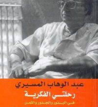 تحميل كتاب رحلتي الفكرية (في البذور والجذور والثمر) pdf – عبد الوهاب المسيري