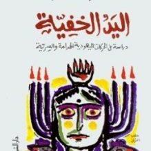تحميل كتاب اليد الخفية دراسة في الحركات اليهودية الهدامة والسرية pdf – عبد الوهاب المسيري