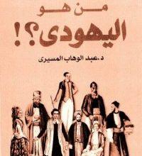 تحميل كتاب من هو اليهودي؟ pdf – عبد الوهاب المسيري