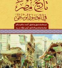 تحميل كتاب تاريخ مصر في العصور الوسطى pdf – ستانلي لين بول