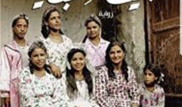 صورة تحميل رواية بيت القبطية pdf – أشرف العشماوي