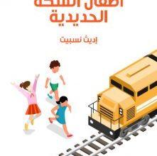 تحميل رواية أطفال السكة الحديدية pdf – إديث نسبيت