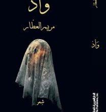 تحميل ديوان وأد pdf – مريم العطار