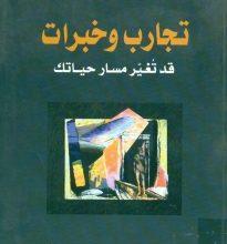 تحميل كتاب تجارب وخبرات قد تغير مسار حياتك pdf – باسل شيخو