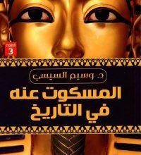 تحميل كتاب المسكوت عنه فى التاريخ pdf – وسيم السيسي