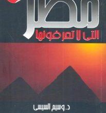 صورة تحميل كتاب مصر التي لا تعرفونها pdf – وسيم السيسي