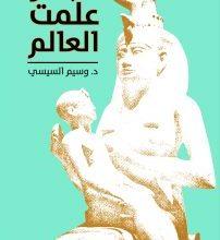 صورة تحميل كتاب مصر علمت العالم pdf – وسيم السيسي