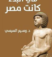 صورة تحميل كتاب في البدء كانت مصر pdf – وسيم السيسي
