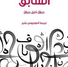 تحميل كتاب السابق pdf – جبران خليل جبران