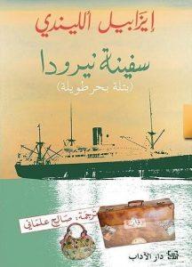تحميل رواية سفينة نيرودا (بتلة بحر طويلة) pdf – إيزابيل الليندي