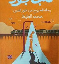 تحميل كتاب قلب عجوز (رحلة للخروج من فتور التدين) pdf – محمد الغليظ