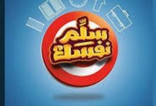 تحميل كتاب سلم نفسك pdf – محمد الغليظ