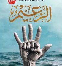 تحميل رواية الزعيم pdf – أحمد السعيد مراد