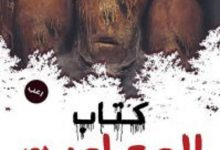 تحميل كتاب المعلمين pdf – أحمد يونس