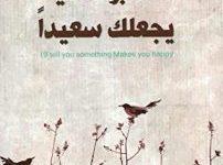 صورة تحميل كتاب سأخبرك شيئاً يجعلك سعيداً pdf – سارة عبد الرحمن
